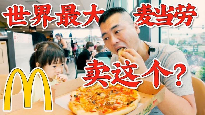 【佳萌小厨房】全世界最大的麦当劳,居然还卖这个!