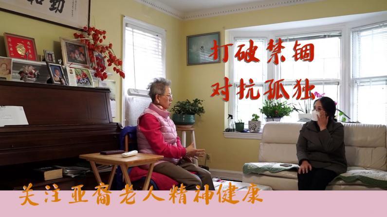 【关注亚裔老人精神健康】打破禁锢 对抗孤独