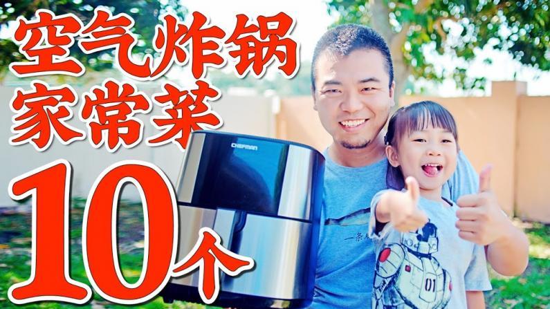 【佳萌小厨房】10个空气炸锅家常菜食谱 健康少油超好吃