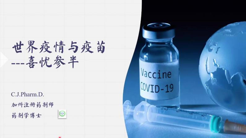 【医痴的木头屋】喜忧参半 各种疫苗在现实世界的情况
