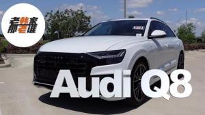 【老韩唠车】奥迪家族SUV旗舰车型 在美国市场表现如何