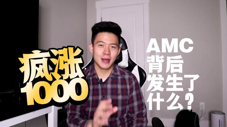 【Curtis看美股】AMC疯狂暴涨1000% 到底是泡沫还是机会?