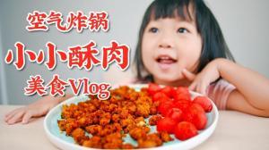 【佳萌小厨房】空气炸锅小小酥肉,宝宝都能吃,顺便带你逛美国超市