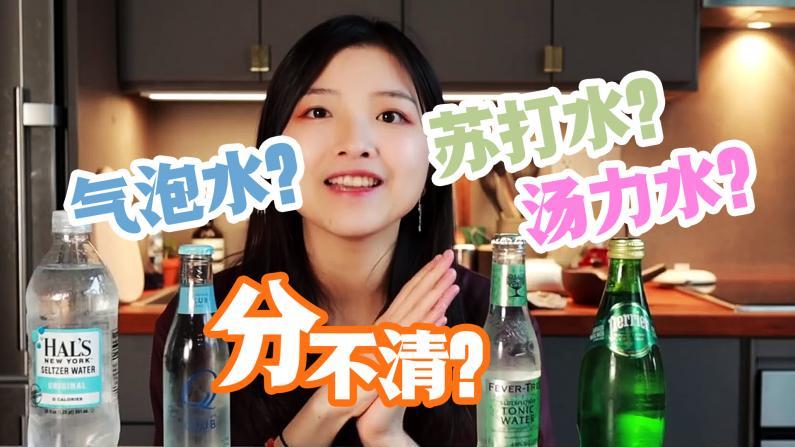 【索菲亚一斤半】教你分辨气泡水,苏打水,汤力水!进来补水啦!
