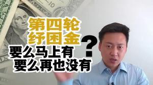【小白看世界】第四轮纾困金及联邦失业金最新消息