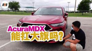 【老韩唠车】讴歌旗舰车型完全视频