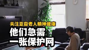 【关注亚裔老人精神健康】守望相助 建立精神保护网