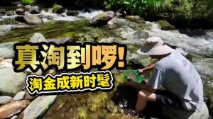 【美天一报】不躺平,要开拓,到小河沟去淘金去!真金!