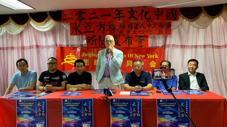 2021水立方杯全球海外华人中文歌曲大赛 大纽约选拔赛报名启动