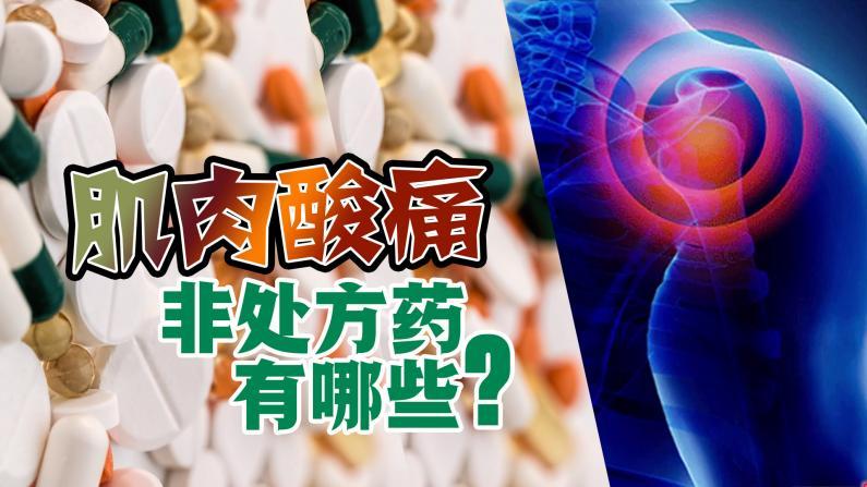 【医痴的木头屋】非处方药 (五)肌肉/关节疼痛外用药
