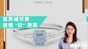 物价上涨连钻石也不放过 一周价格飙升10%!
