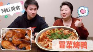 【七十五公斤级】冒烤鸭:冒菜麻辣锅与烤鸭的完美融合,在家制作网红美食