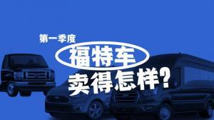 【老韩唠车】细品销量快报,第一季度福特在美国市场卖得怎样啊?