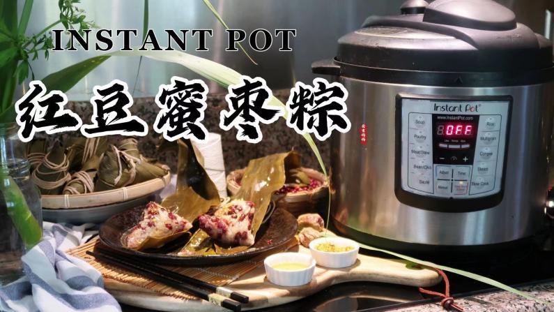 【一家四口的餐桌】一个电压锅 搞定端午节——红豆蜜枣粽