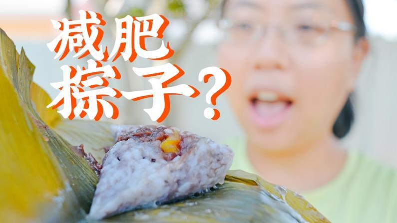 【佳萌小厨房】超低热量减肥棕子!小白也能轻松制作