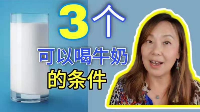 【营养师说】糖尿病、胰岛素抵抗人群能喝牛奶吗?要看3个条件!