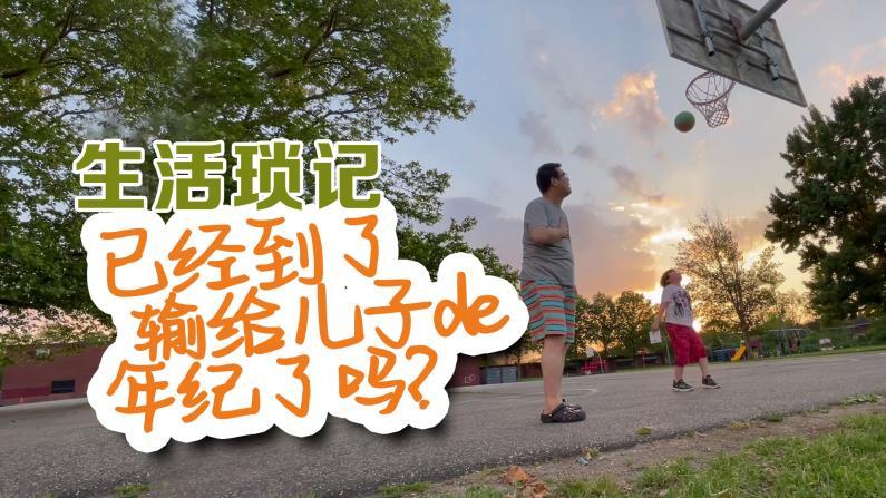 【纽约老尤】VLOG:饭后篮球场见!纽约长岛生活实录