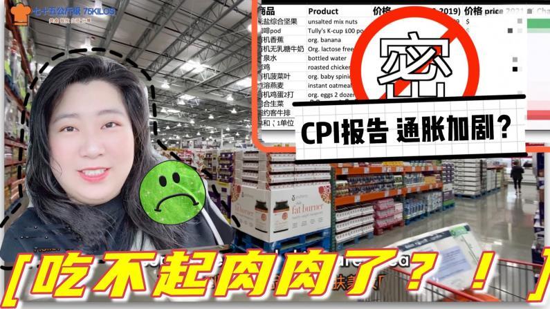 【七十五公斤级】通胀!要吃不起肉肉了吗?去比比看去年的价格!