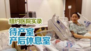 【美妈育儿】纽约医院的待产室&产后休息室是什么样的?