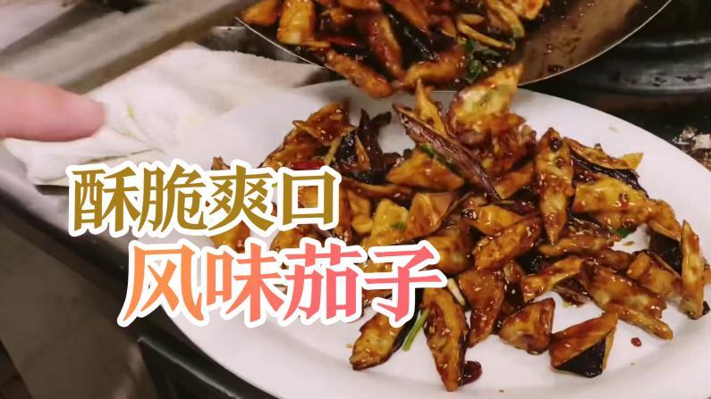 【范哥的美国生活】风味茄子这样做才好吃!酥脆爽口,风味独特