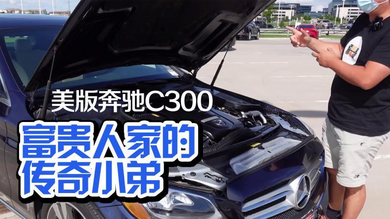 【老韩咾车】Mercedes-Benz C-Class 美版奔驰C300 富贵人家的传奇小弟