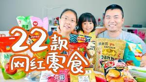 【佳萌小厨房】为你种草!排雷!22款网红零食试吃,居然有这些奇葩口味!
