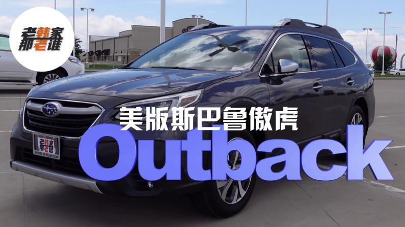 【老韩唠车】Subaru Outback 美版斯巴鲁傲虎 2.4T机器表现如何