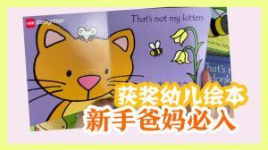 【湾区甜生活】幼儿绘本推荐,新手爸妈比入获奖作品