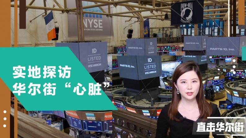 纽交所推进全面重开 六成金融白领今夏将重返华尔街
