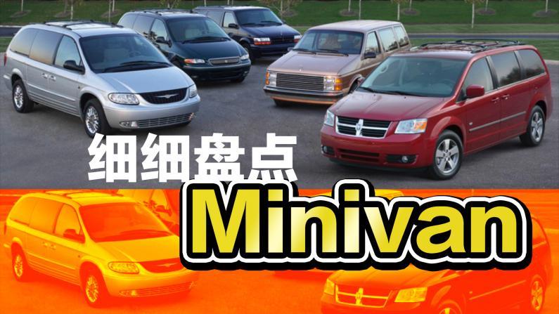 【老韩咾车】细数美国MINIVAN市场兴衰成败,各品牌minivan编年史