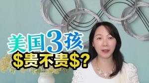 【Sherry细说投资理财】在美国养3个孩子要花多少钱?分项具体计算给你参考