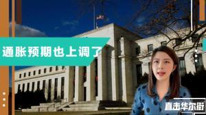 联储上调美国经济预期 暗示将更早加息