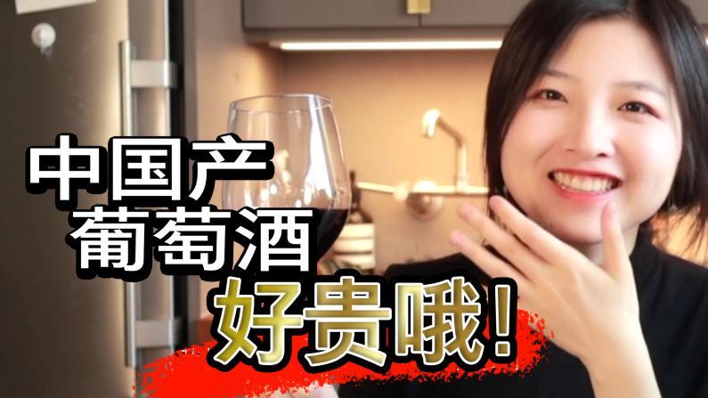 【索菲亚一斤半】LVMH旗下的中国葡萄酒? 打脸还是真香现场?