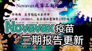 【医痴的木头屋】新冠杂谈:Novavax疫苗三期临床报告更新
