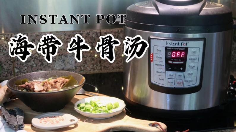 【一家四口的餐桌】清爽清火——海带牛骨汤