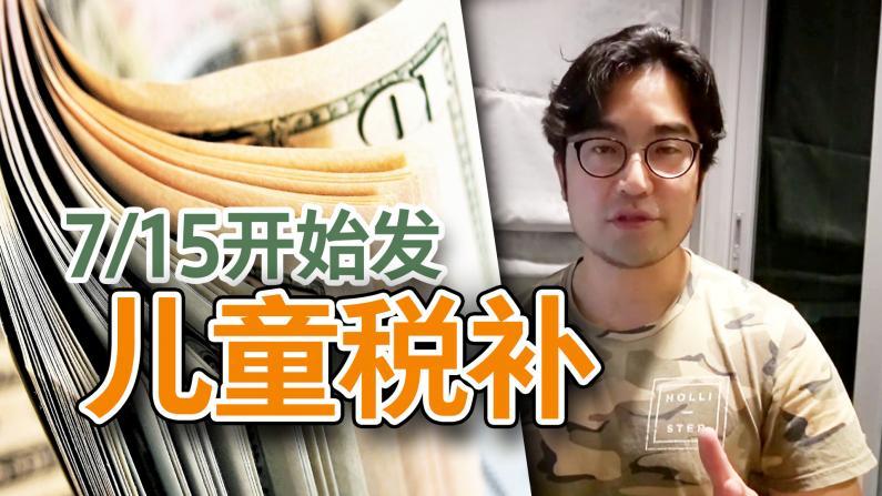 【玩物尚誌】7/15发放孩童税补,税务局官网两个端口更新