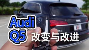 【老韩咾车】新款奥迪Q5有哪些改变与改进