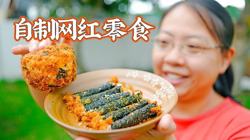 【佳萌小厨房】自制网红零食肉松小贝、肉松海苔卷,微波炉1分钟,幸福如此简单