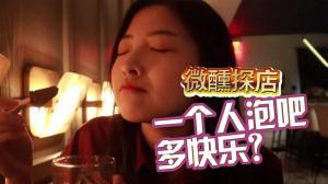 【索菲亚一斤半】一个人去酒吧能有多快乐?纽约微醺探店