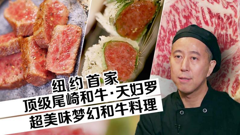 在舌尖融化的美味 日本直送尾崎和牛 创意和牛天妇罗!