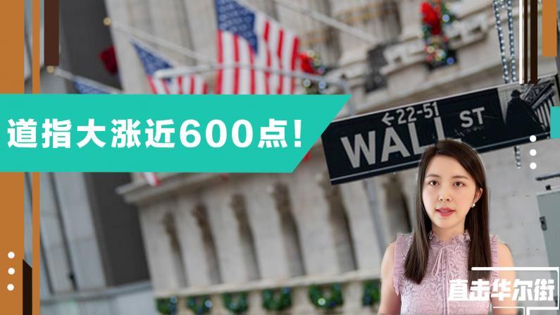 美股强劲反弹 联储安抚市场:通胀攀升是暂时现象
