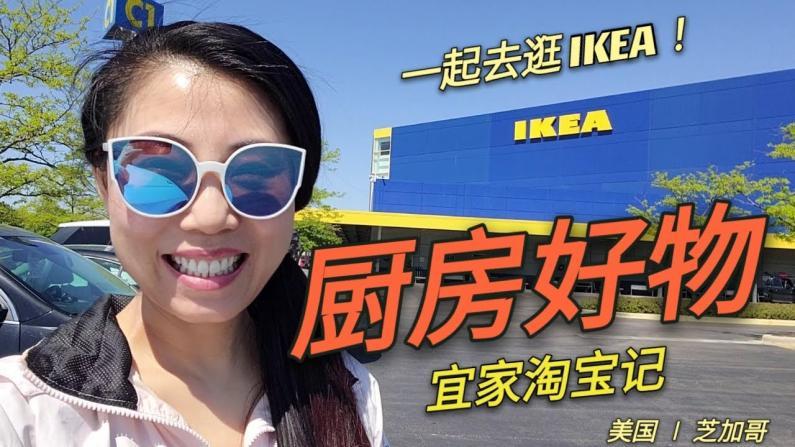 【Jenny的时尚健康生活】跟Jenny一起去看看IKEA厨房好用的小东西
