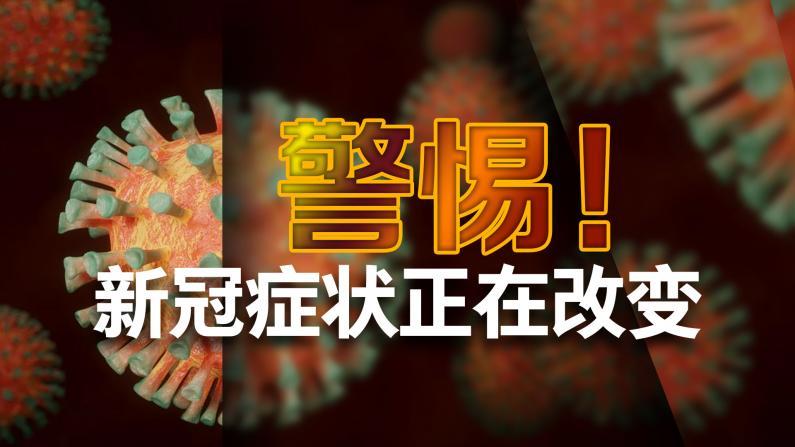 【医痴的木头屋】新冠杂谈 - 警惕!新冠感染的症状在改变!