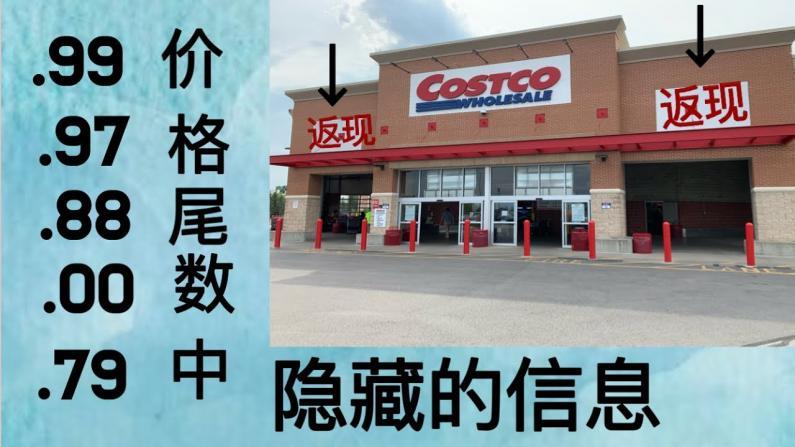 【Sherry细说投资理财】华人最爱Costco购物须知,价格尾数中隐藏的信息