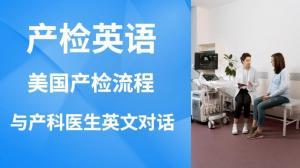 【英语这样用】生孩子英文:美国产检流程,产科诊所常用英文表达,与产科医生英语交流