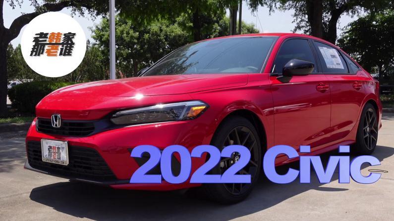 【老韩唠车】2022 Honda Civic 美版全新本田思域 进化与改变