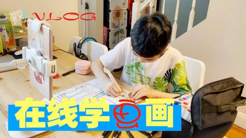 【纽约老尤】每周跨地球跟中国老师学画画,孩子学得怎么样?