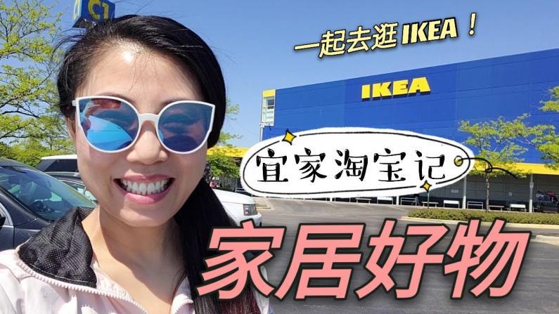 【Jenny的时尚健康生活】床上用品,收纳,清洁,户外家具 比Amazon便宜!