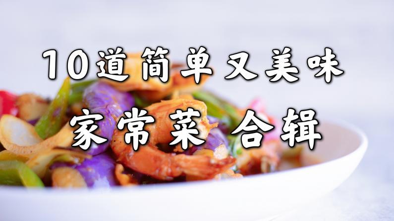 【Lychee Girl】10道经典快手家常菜 鸡鸭鱼肉蛋豆素全有!