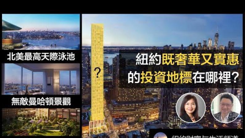 【财富与生活】纽约既奢华又实惠的投资地标在哪里?